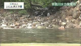 土湯温泉東鴉川小水力発電事業 (福島市)
