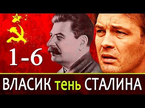 фильм Власик Тень Сталина 11, 12, 13, 14 серия (2017