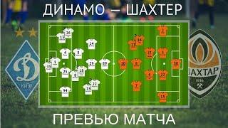 Динамо Шахтер Превью к матчу 8 ноября 2020 г 9 тур чемпионата Украины 2020 21