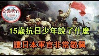 15歲少年兵臨死前,跟日軍講訴,我將會在日本戰敗時穿上新草鞋【奇趣君和你聊歷史】 thumbnail