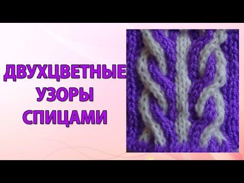 Двухцветные косы спицами с описанием
