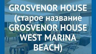 GROSVENOR HOUSE (старое название GROSVENOR HOUSE WEST MARINA BEACH) 5* обзор