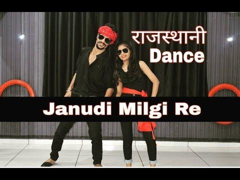 Download Janudi Milgi Re Rajasthani Dj Song //Dance Video//Choreography By Pawan Prajapat
