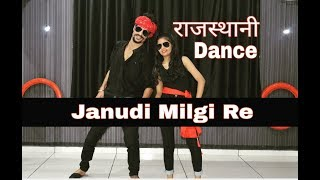 Janudi Milgi Re Rajasthani Dj Song //Dance Video//Choreography By Pawan Prajapat