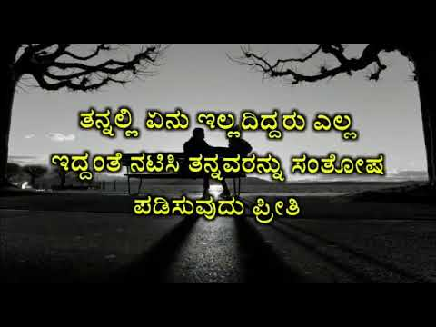 Kannada Love Feelings Whatsapp Status Best Whatsapp Status Kannada Kavana Youtube