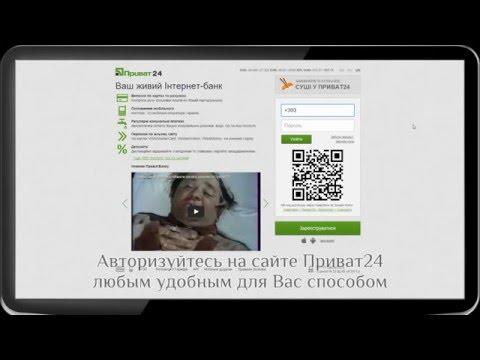 Пополнение лицевого счета SkyNet через сервис Приват24. (Видеоинструкция)