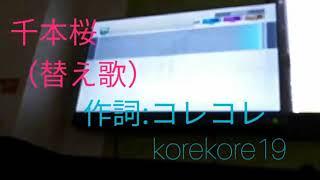 千本桜(コレコレさんの替え歌)歌ってみた★#コレコレ