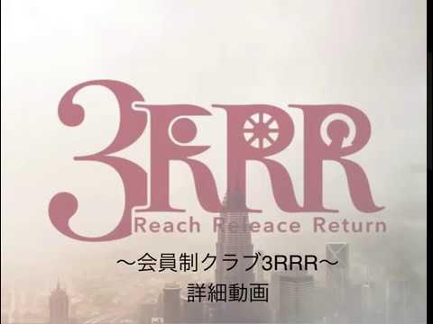 3RRR_詳細動画 - YouTube