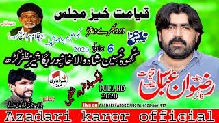 Zakir Rizwan Abbas Qayamat Majlis 6 july 2020 at muzfrgarh