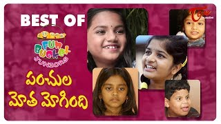 BEST OF FUN BUCKET JUNIORS   Funny Compilation Vol 7   Back to Back Kids Comedy   TeluguOne