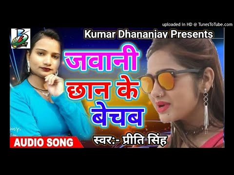 जवानी छान के बेचब # Prity Singh# Jawani Chhan Ke Bechab - Bhojpuri Hot Song HD