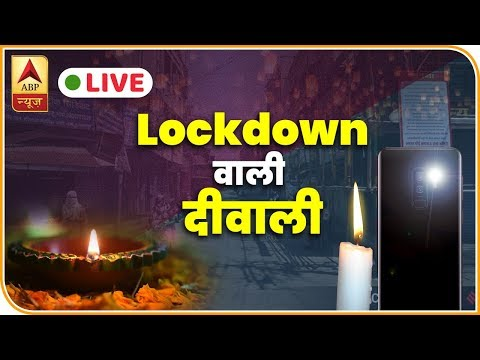 Lockdown News | ABP News LIVE TV: Top News Of The Day 24*7 | एबीपी न्यूज़ LIVE