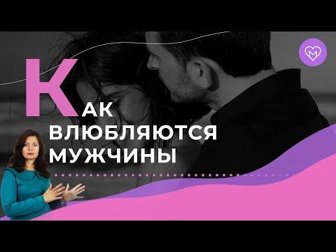 5 стадий влюблённости у мужчин