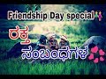 kannada Friendshipday special status 2018
