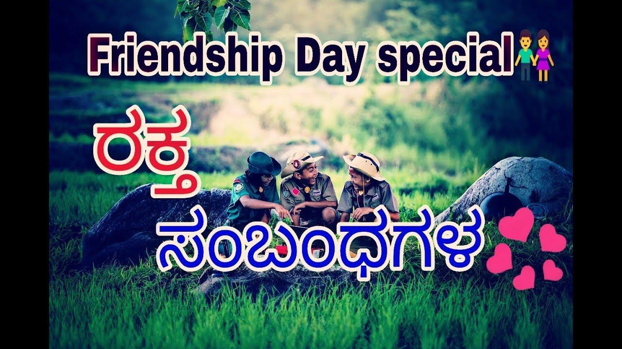 kannada friendshipday special status raktha sambandagala