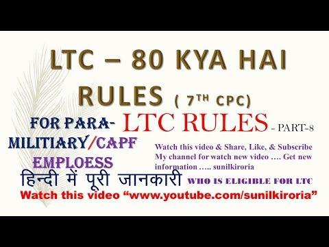 Air India LTC 80 Fare From 1st April 2018 | LTC- 80 Fare | By Sunil Kiroria |हिन्दी मै