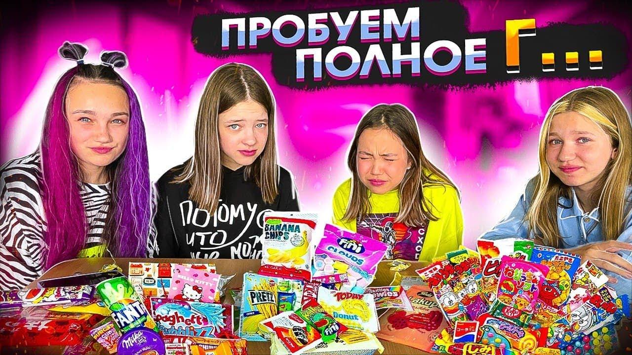 НАКОРМИЛА подруг отвратительными ЯПОНСКИМИ сладостями/Мария ОМГ