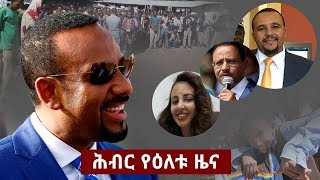 Hiber Radio Daily Ethiopian News May 21, 2018