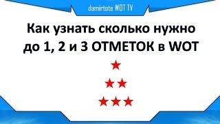 СОВЕТ: Как узнать сколько нужно до 1, 2 и 3 ОТМЕТОК на танк в World of Tanks