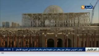 جامع الجزائر الأعظم..يشع نورا عن قريب
