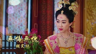 胡定欣 Nancy 無悔無愧 劇集 宮心計2深宮計 主題曲 Official MV