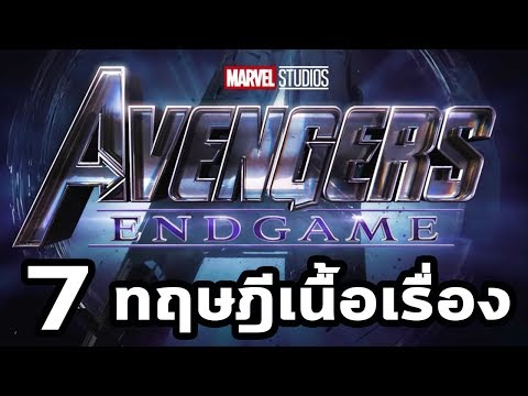 7 ทฤษฎีเนื้อเรื่อง : Avengers : EndGame