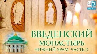 видео Свято-Введенский мужской монастырь