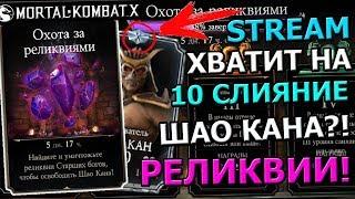 💪[STREAM] 💪ОХОТА ЗА РЕЛИКВИЯМИ💪ХВАТИТ НА 10 СЛИЯНИЕ ШАО КАНУ?💪 Mortal Kombat x mobile(ios)