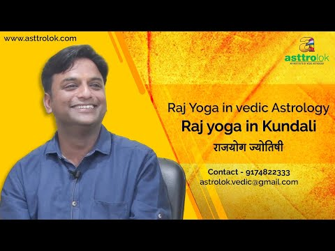 Raj Yoga In Vedic Astrology | Astrology | Astrology Videos | ज्योतिष