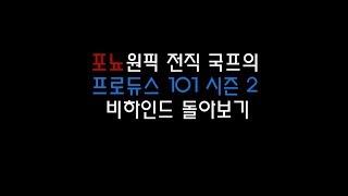 원픽 정세운 전직 국프의 프로듀스 101 비하인드 돌아보기