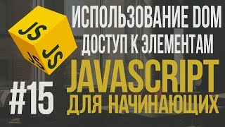 Уроки JavaScript | #15 - Как работать с DOM. Доступ к элементам вэб страницы