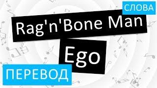 Скачать Rag N Bone Man Ego Перевод песни на русский Текст Слова