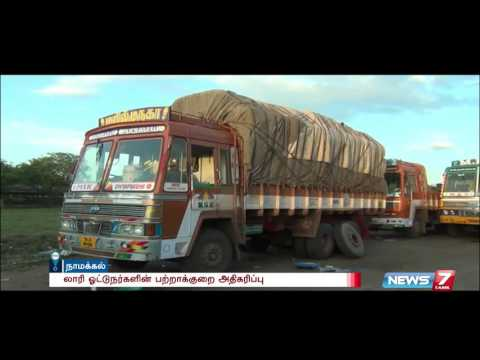 Lorry transportation business dying : Special report | News7 Tamil