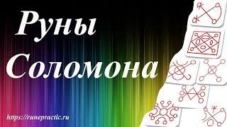 Печати Соломона.#Руны Соломона. #masteradmila