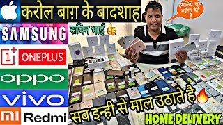 दिल्ली की सबसे सस्ती USED PHONE MARKET | Used Mobile Wholesale Market in Delhi | #ExploringGyan