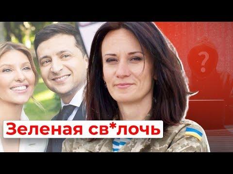 Маруся Зверобой обматерила Зеленского и пригрозила подвесить за ноги его семью!
