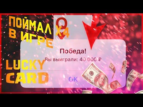 ТОПОВАЯ СТРАТЕГИЯ НА ИГРУ LUCKY CARD В 1XGAMES  1XBET/MELBET 