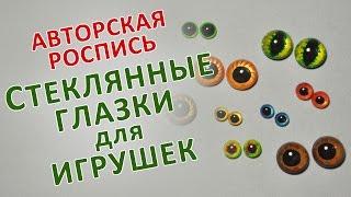 Стеклянные глазки для игрушек. Делаем авторскую роспись.
