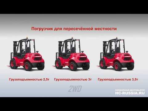 Вилочные погрузчики HANGCHA высокой проходимости (2WD)