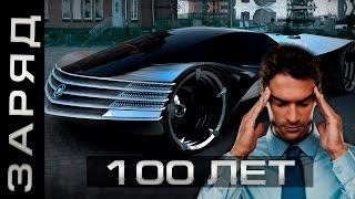 Заправка авто раз в 100 лет теперь норма! Автомобиль будущего будет с ядерным реактором!(, 2017-05-01T16:00:01.000Z)