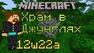 Обзор: Храм в Джунглях (Minecraft 12w22a)(Присоединяйтесь к нашей партнерской программе: http://goo.gl/6JWWs В этом видео мы посмотрим с вами на храм в джунг..., 2012-06-02T11:04:49.000Z)