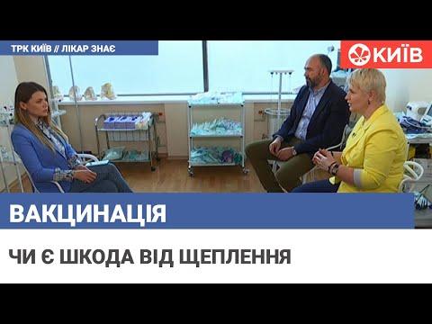 Телеканал Київ: Лікар знає : Щеплення: за і проти