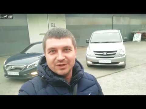 Купил на аукционе в Корее | Hyundai Starex H-1 и Sonata LF Premium Special