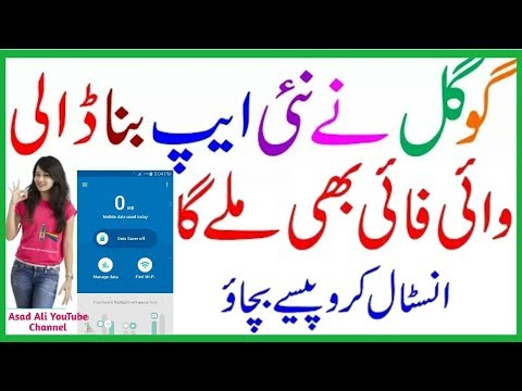 Google New Application Launch android Mobile Data Saver New Video Asad AliYouTubeChannel InHindiUrdu