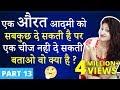 औरत आदमी को कौनसी चीज कभी दे नही सकती | मजेदार पहेलियाँ | Part 13 | Paheliyan in Hindi |