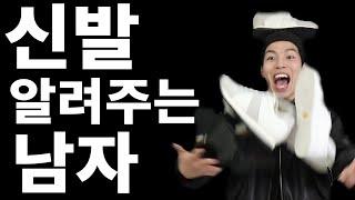 유행 안타는 기본신발 3가지 추천!! (feat.oco…