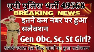 Up police result 49568, up police cut off 49568, up police latest up date
