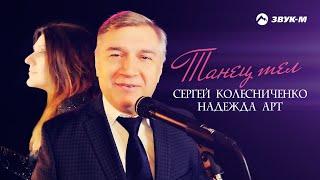 Сергей Колесниченко, Надежда Арт - Танец тел | Премьера клипа 2018