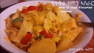 የጥቅል ጎመን ኣሰራር የሚጣፍጥ ጥቅል ጎመን በቶሎ How to cook Ethiopian TiKIL Gomen