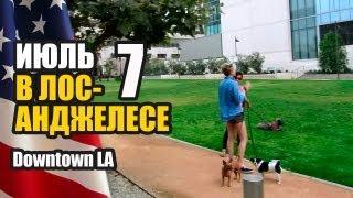 ИДТИ В СТОРОНУ НЕБОСКРЕБОВ | Лос-Анджелес №7